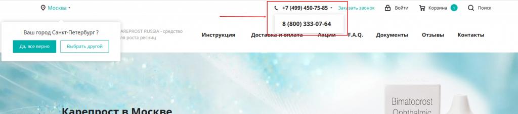 careprost-russia телефон